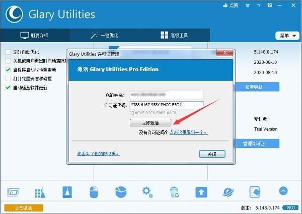 Glary Utilities Pro激活步骤2