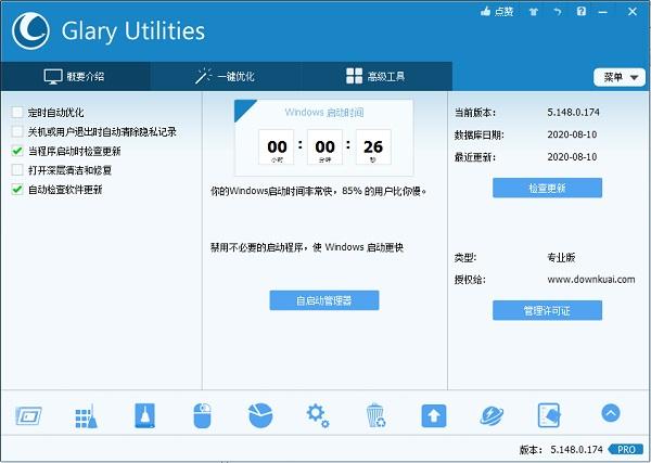 Glary Utilities Pro激活步骤4
