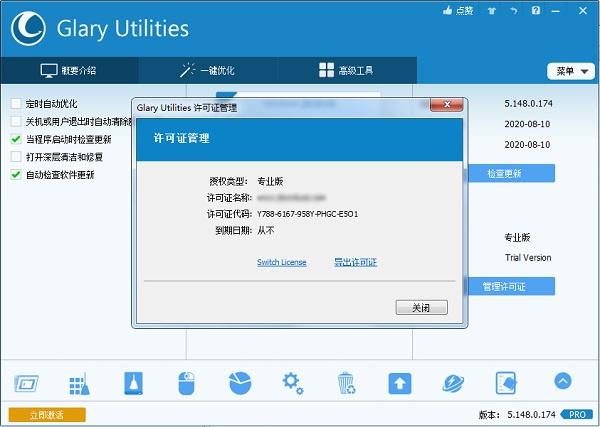 Glary Utilities Pro激活步骤3