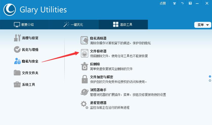 Glary Utilities Pro粉碎文件2