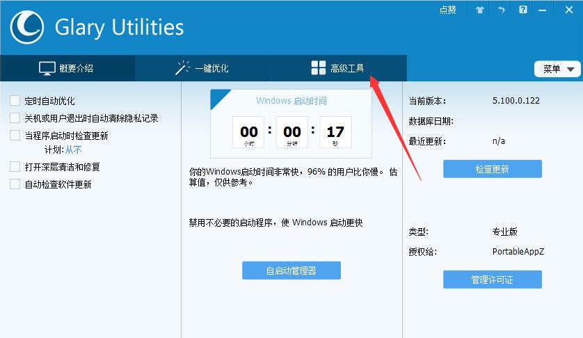 Glary Utilities Pro粉碎文件1