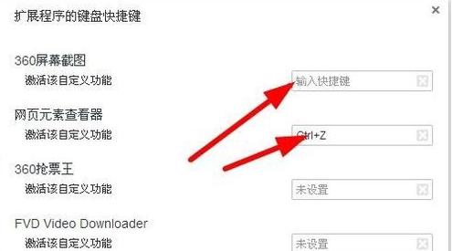360极速浏览器高级版快捷键设置4