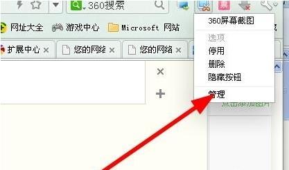 360极速浏览器高级版快捷键设置6