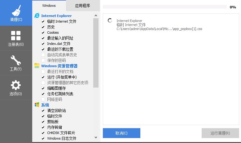 CCleaner Pro清理电脑3