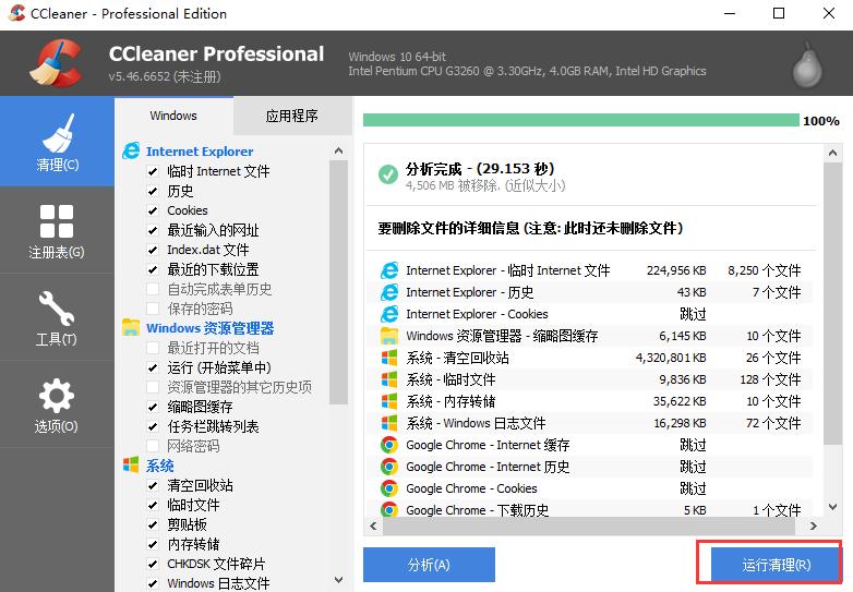 CCleaner Pro清理电脑4