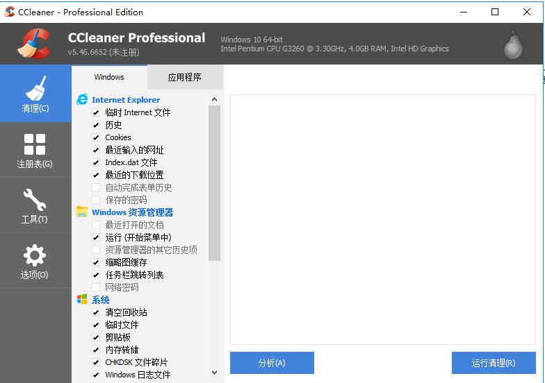 CCleaner Pro清理电脑1