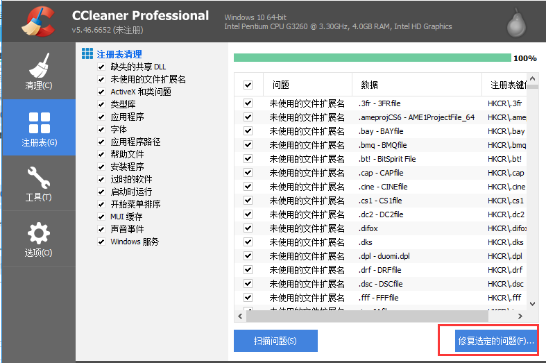 CCleaner Pro清理注册表3