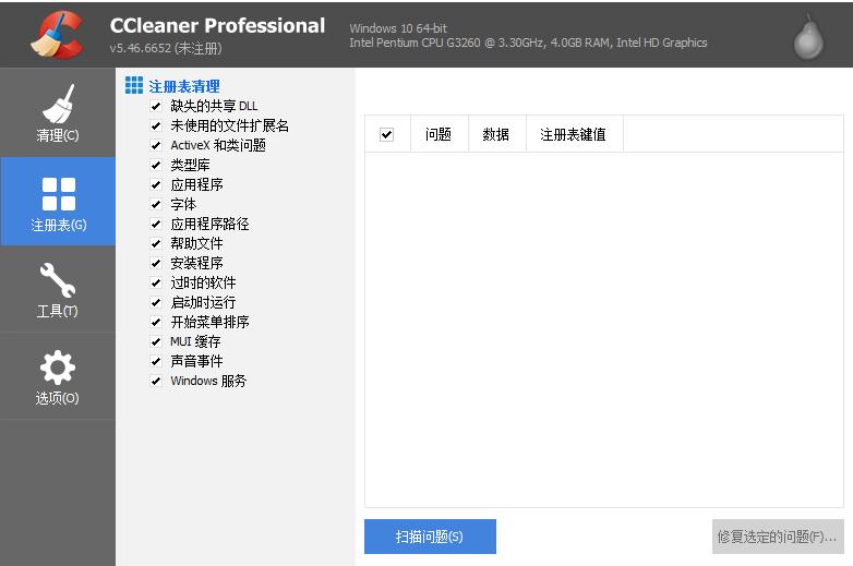 CCleaner Pro清理注册表1