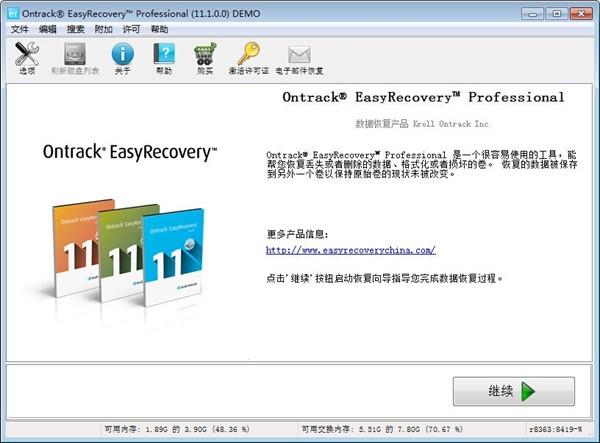 EasyRecovery 15使用技巧1