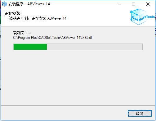 ABViewer 14破解版安装教程4