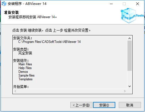 ABViewer 14破解版安装教程3