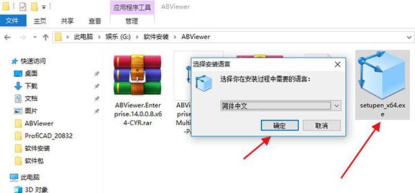 ABViewer 14破解版安装教程1