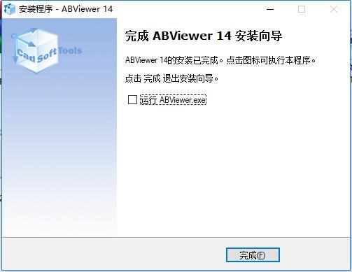 ABViewer 14破解版安装教程5