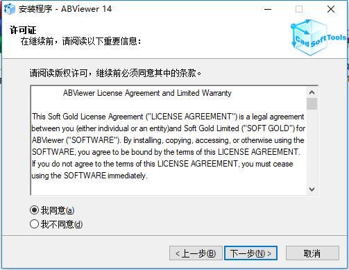 ABViewer 14破解版安装教程2
