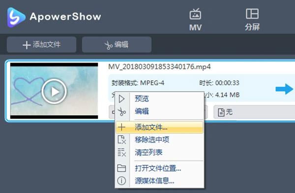 ApowerShow注册版视频剪辑1