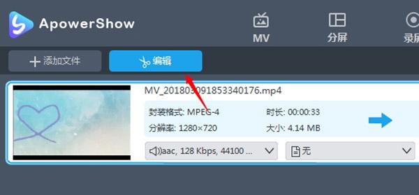 ApowerShow注册版视频剪辑3