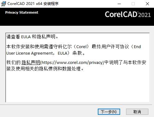 CorelCAD2021安装步骤2