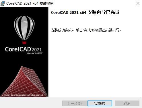 CorelCAD2021安装步骤6