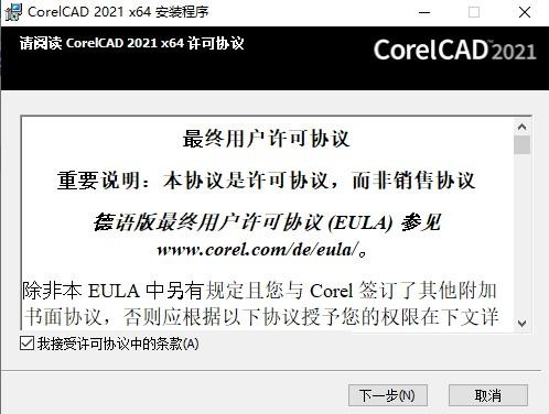 CorelCAD2021安装步骤3