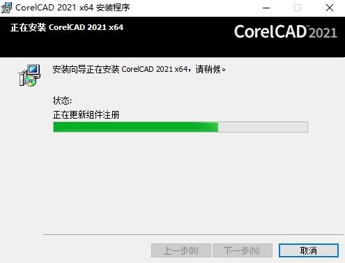 CorelCAD2021安装步骤5