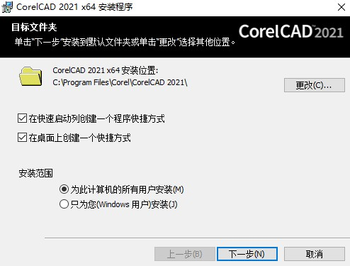 CorelCAD2021安装步骤4