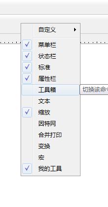 CorelCAD2021命令栏调出2
