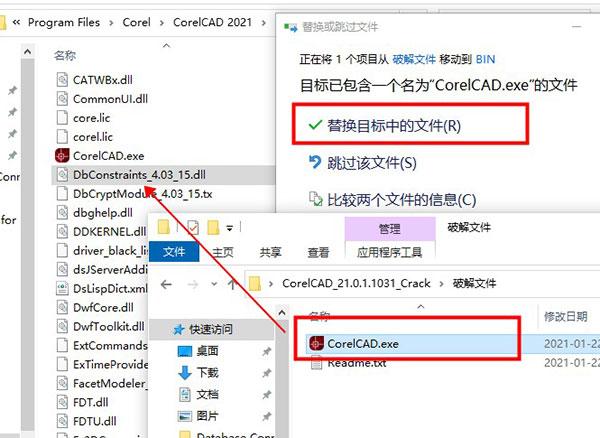 CorelCAD2021安装步骤7