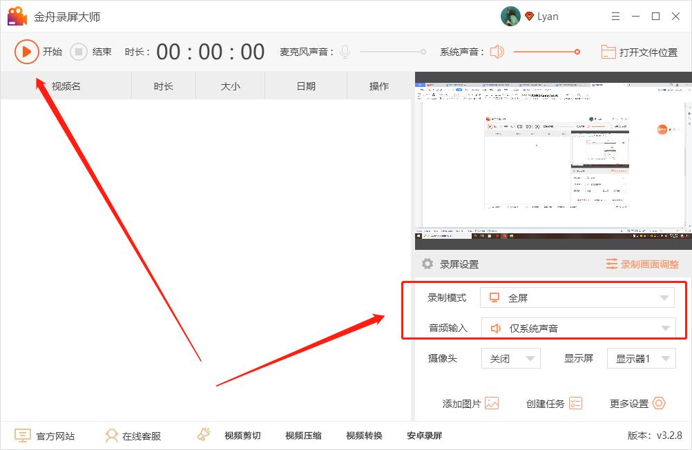 金舟录屏大师最新版设置录屏分段录制4