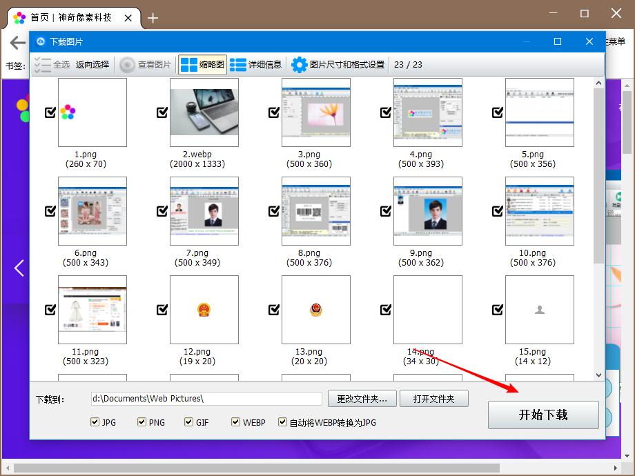 神奇网页图片下载软件使用方法3