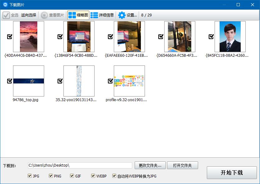 神奇网页图片下载软件下载QQ相册图片5