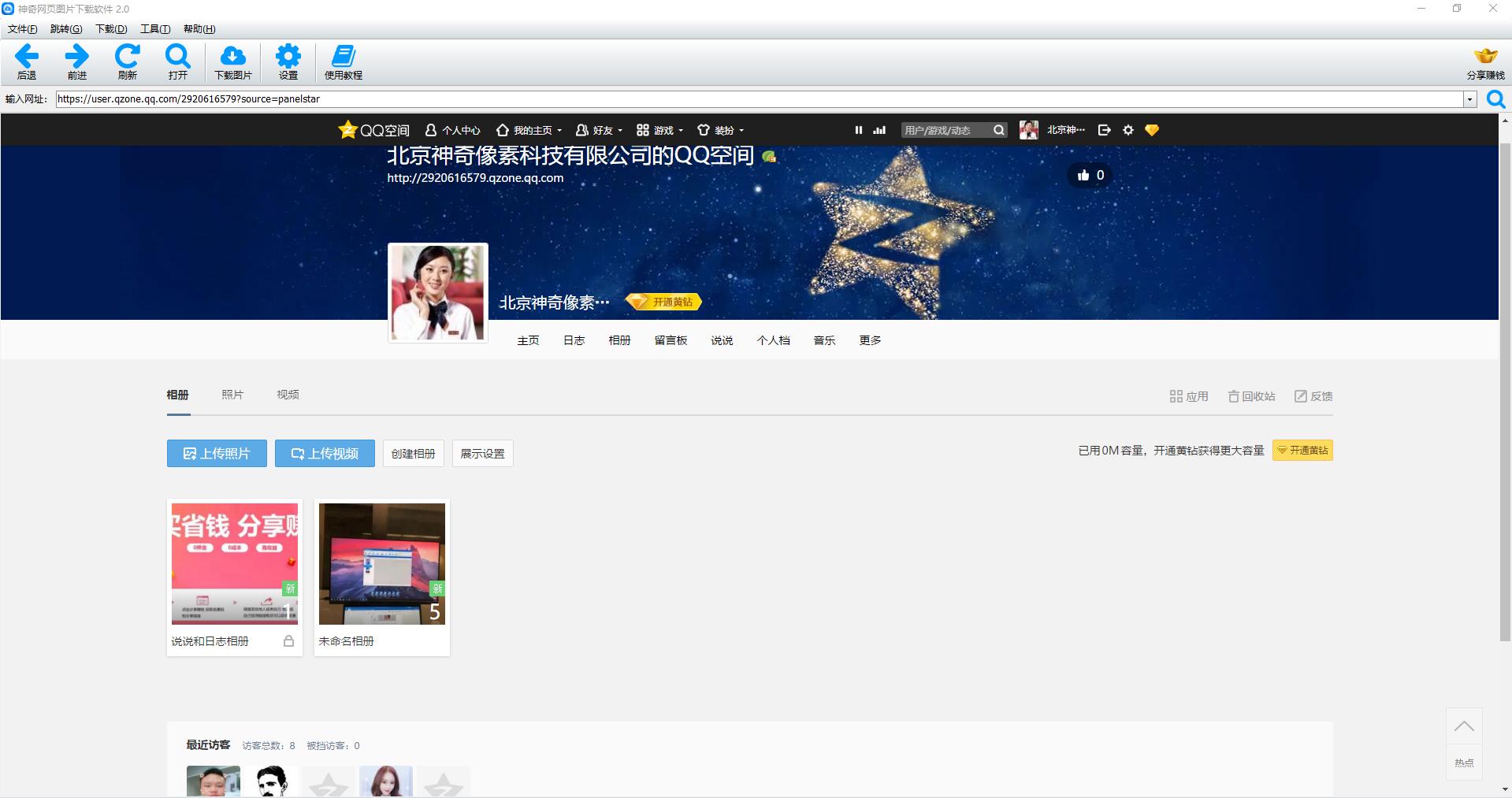 神奇网页图片下载软件下载QQ相册图片3