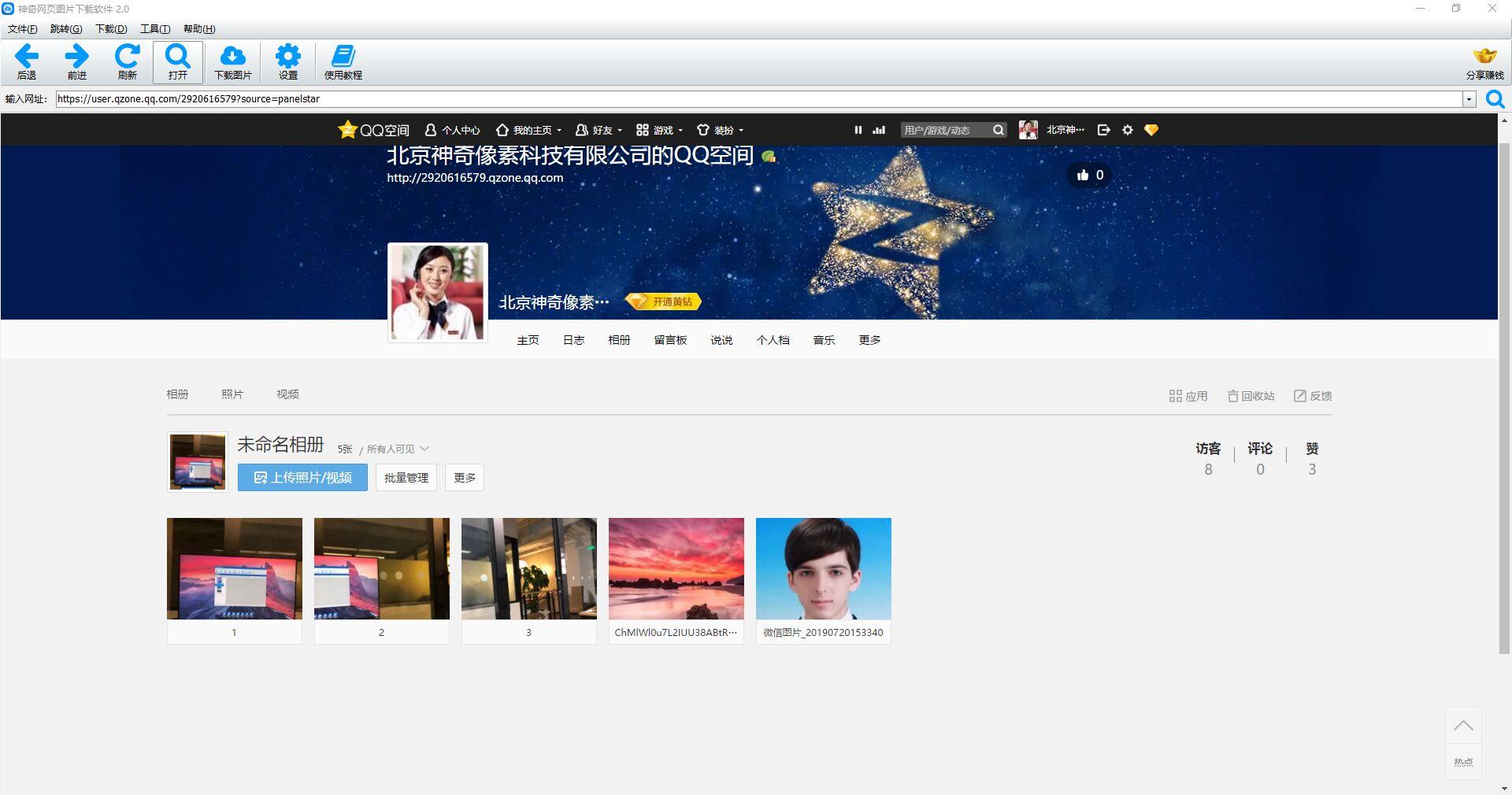 神奇网页图片下载软件下载QQ相册图片4