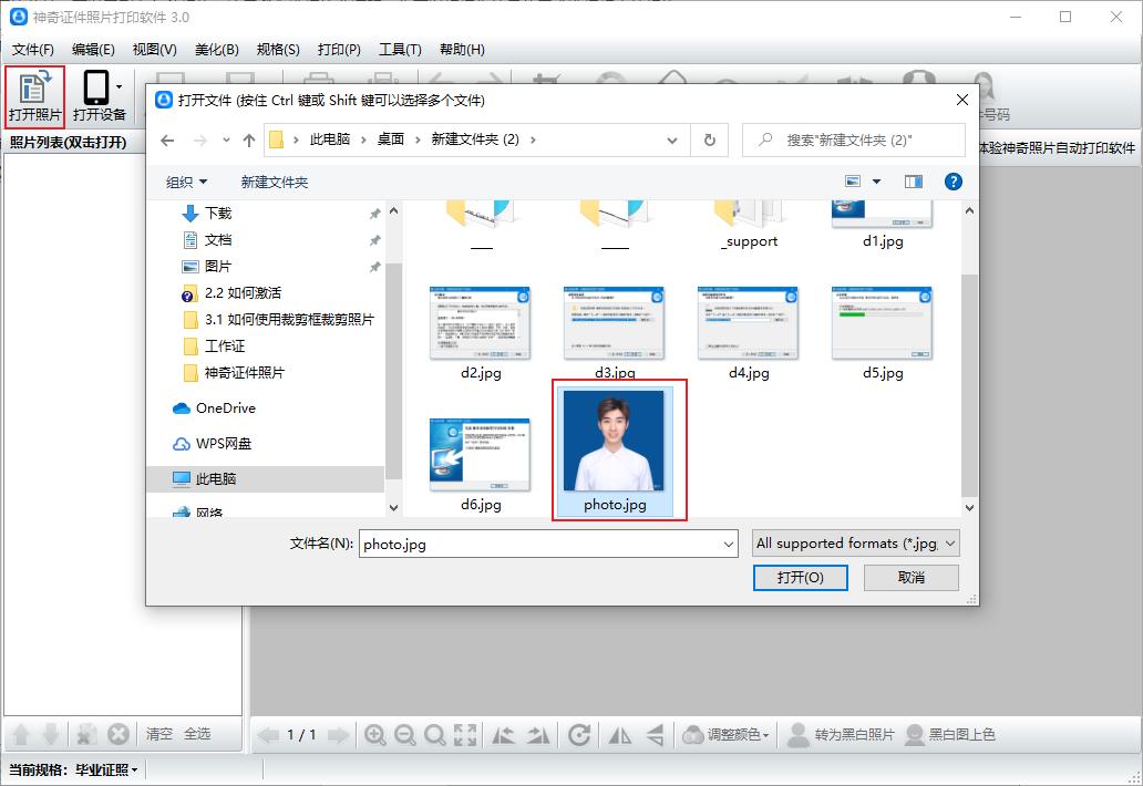 神奇证件照片打印软件激活版裁剪框裁剪照片3