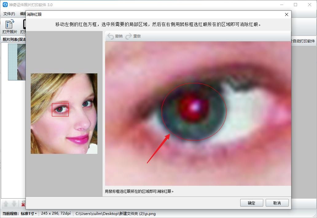 神奇证件照片打印软件激活版消除红眼3