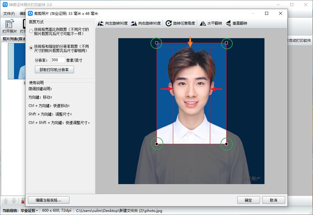 神奇证件照片打印软件激活版裁剪框裁剪照片5