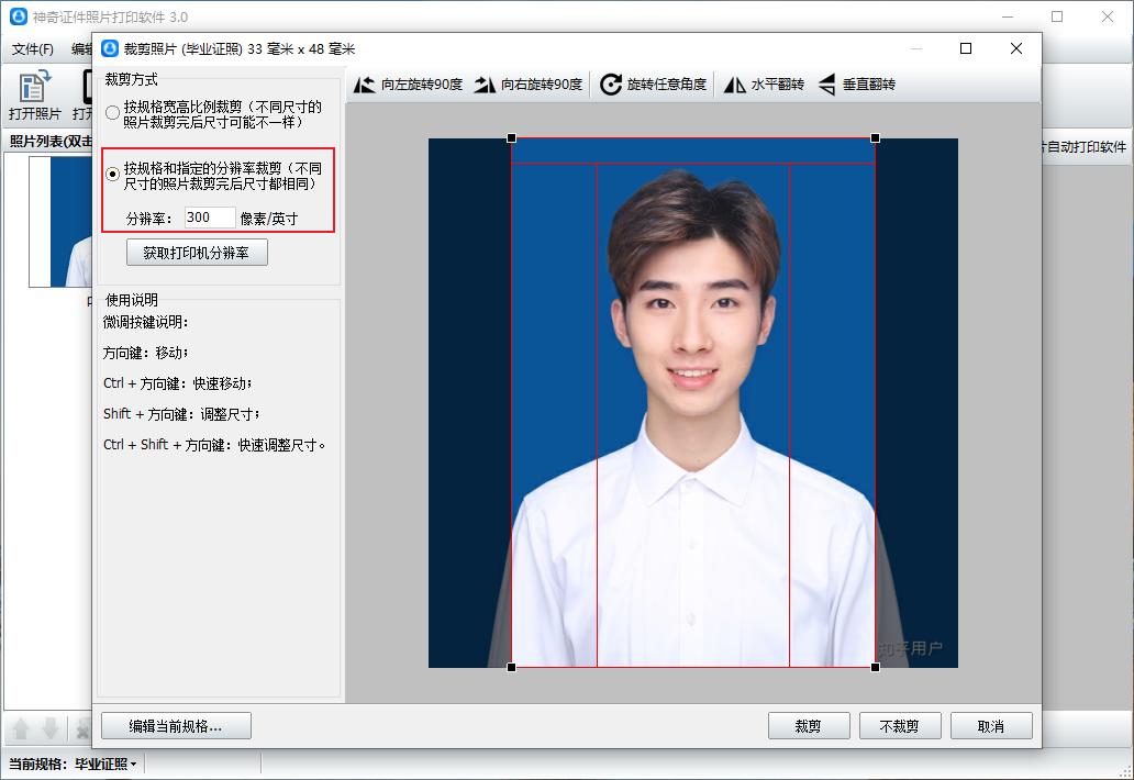 神奇证件照片打印软件激活版裁剪框裁剪照片4