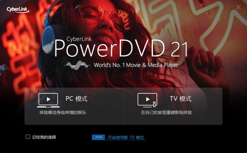 PowerDVD21永久破解版特色
