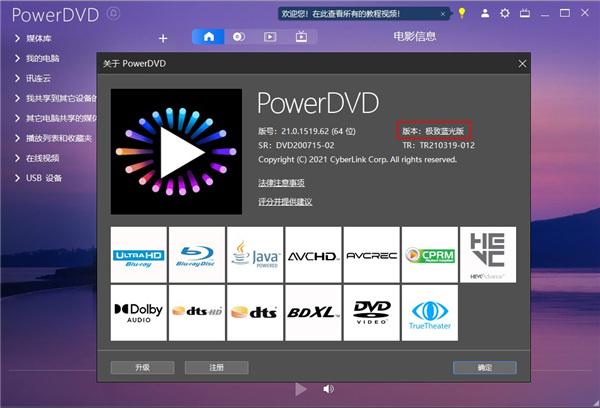 PowerDVD21永久破解版安装教程7