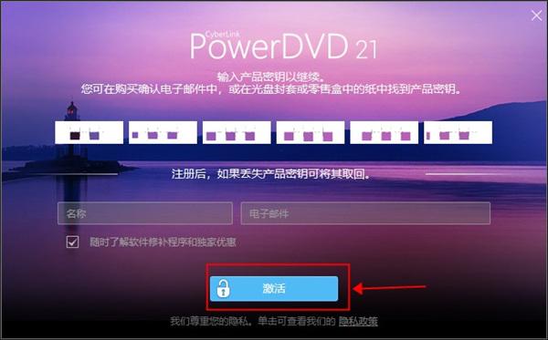PowerDVD21永久破解版安装教程6