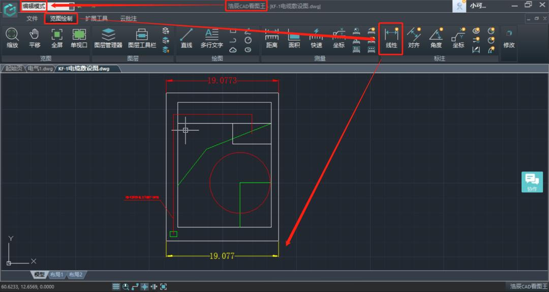 浩辰CAD看图王注册版标注尺寸1