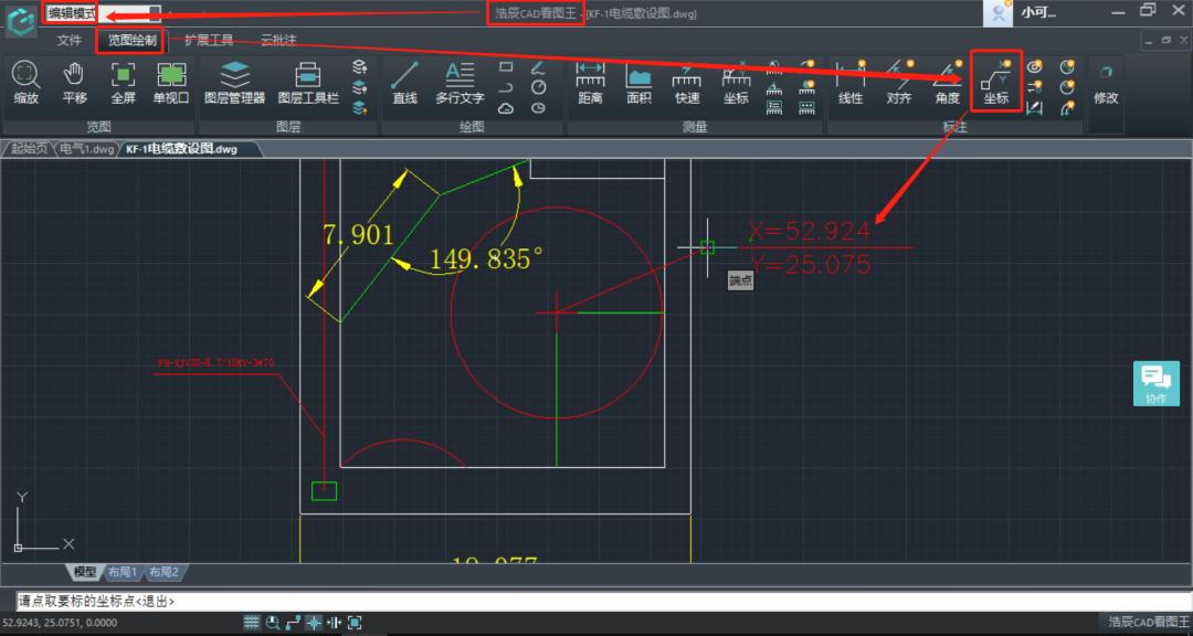 浩辰CAD看图王注册版标注尺寸4