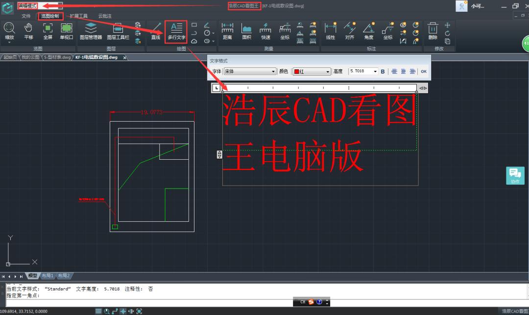 浩辰CAD看图王注册版调整CAD文字大小1