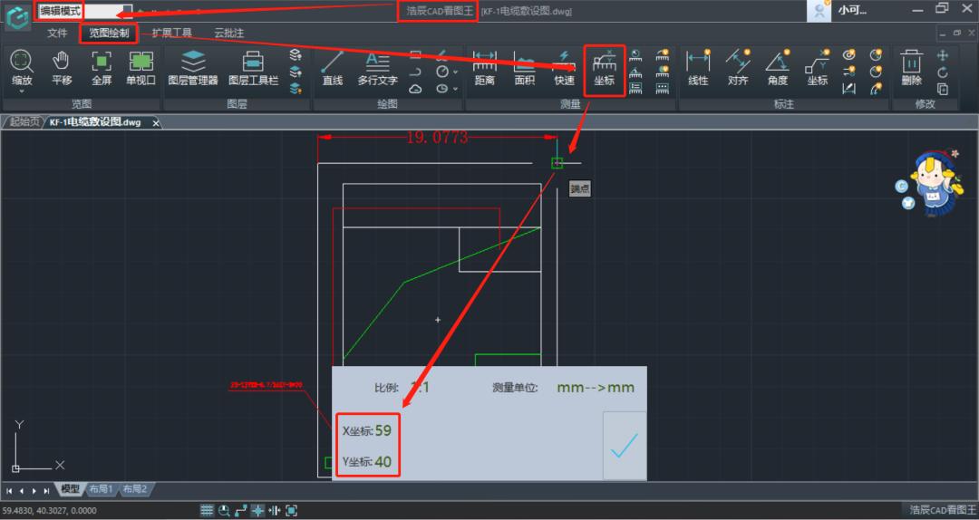 浩辰CAD看图王注册版测量结果精度设置1