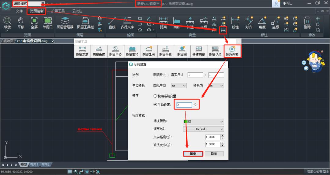 浩辰CAD看图王注册版测量结果精度设置2