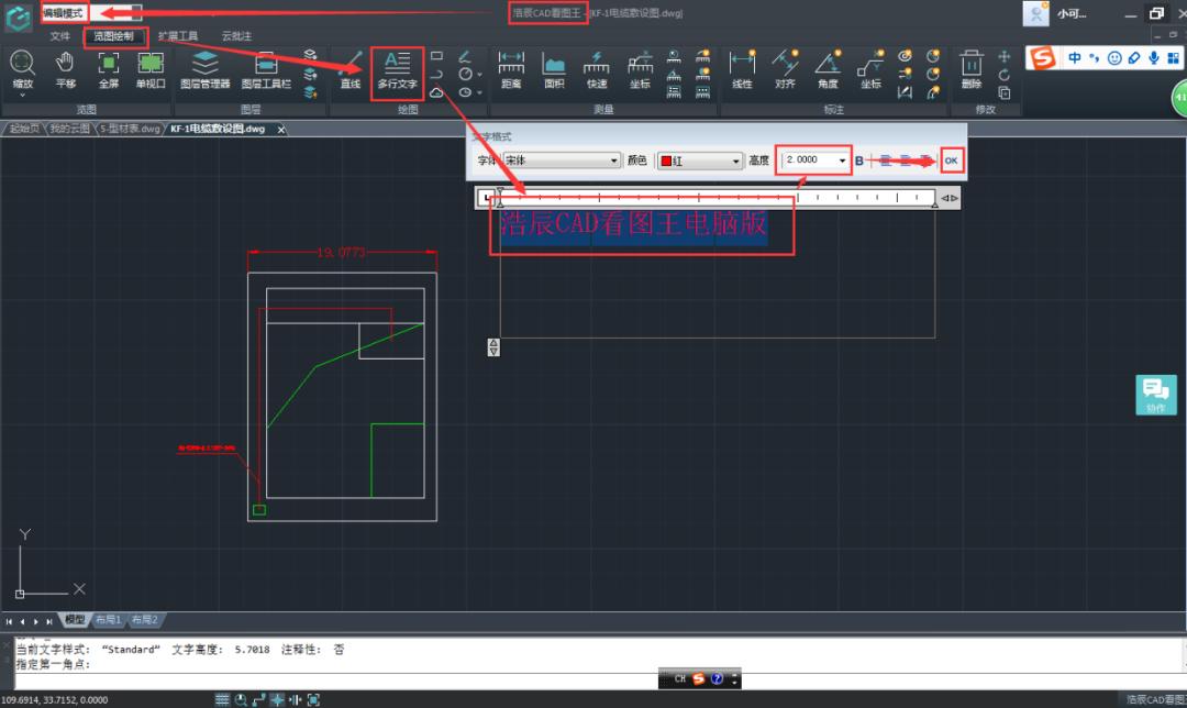浩辰CAD看图王注册版调整CAD文字大小2