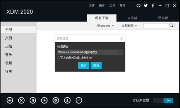 Xtreme Download Manager便携版特色