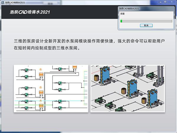 浩辰CAD给排水2021破解教程4
