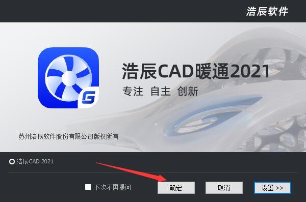 浩辰CAD暖通2021破解教程9