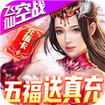 古剑仙域GM版