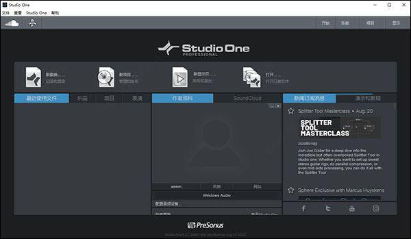 Studio One 5专业版